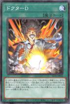 ドクターD【パラレル】AC01-JP010