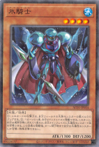 氷騎士【パラレル】AC01-JP014