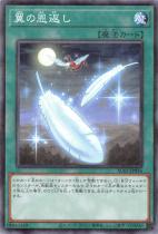 翼の恩返し【パラレル】AC01-JP016