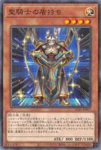 聖騎士の盾持ち【パラレル】AC01-JP017