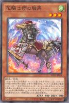 花騎士団の駿馬【パラレル】AC01-JP018