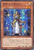 聖騎士の槍持ち【パラレル】AC01-JP019