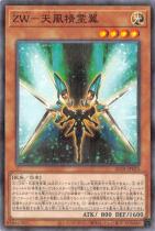 ZW−天風精霊翼【パラレル】AC01-JP025
