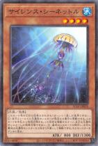 サイレンス・シーネットル【パラレル】AC01-JP029