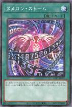 ヌメロン・ストーム【パラレル】AC01-JP032