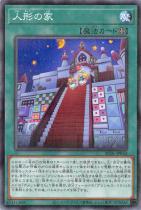 人形の家【パラレル】AC01-JP033