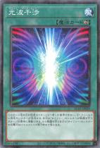 光波干渉【パラレル】AC01-JP039