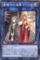 聖騎士の追想 イゾルデ【パラレル】AC01-JP047