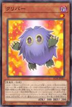 クリバー【ノーマル】AC01-JP001