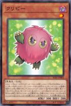 クリビー【ノーマル】AC01-JP002