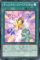 ティンクル・ファイブスター【ノーマル】AC01-JP006