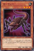 ヨーウィー【ノーマル】AC01-JP007