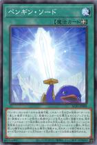 ペンギン・ソード【ノーマル】AC01-JP008