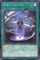 サモン・ストーム【ノーマル】AC01-JP015
