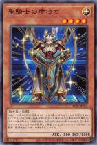 聖騎士の盾持ち【ノーマル】AC01-JP017