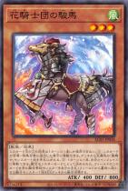 花騎士団の駿馬【ノーマル】AC01-JP018