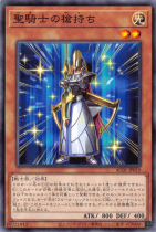 聖騎士の槍持ち【ノーマル】AC01-JP019