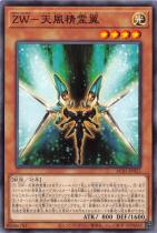 ZW−天風精霊翼【ノーマル】AC01-JP025