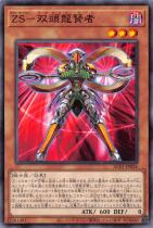 ZS−双頭龍賢者【ノーマル】AC01-JP026
