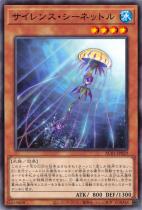 サイレンス・シーネットル【ノーマル】AC01-JP029