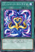 LL−バード・ストライク【ノーマル】AC01-JP036