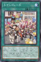 トイ・パレード【ノーマル】AC01-JP037