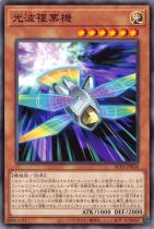 光波複葉機【ノーマル】AC01-JP038