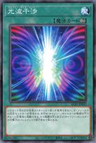 光波干渉【ノーマル】AC01-JP039