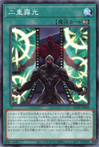 二重露光【ノーマル】AC01-JP040