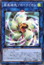 扇風機塊プロペライオン【ノーマル】AC01-JP043