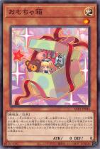 おもちゃ箱【ノーマル】AC01-JP046