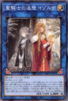 聖騎士の追想 イゾルデ【ノーマル】AC01-JP047