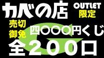 【MTG】カベの店アウトレット限定売切御免四OOO円くじ「G」 全200口