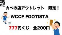 【WCCF FOOTISTA】カベの店アウトレット限定! 777円くじ 全200口