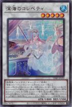深海のコレペティ【ウルトラ】VJMP-JP199