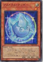 アストラル・クリボー【ウルトラ】VJMP-JP201