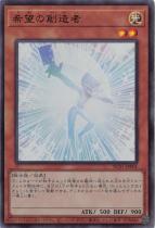 希望の創造者【ウルトラ】NCF1-JPP01