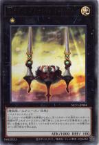 No.4 ゲート・オブ・ヌメロン−チャトゥヴァーリ【ウルトラ】NCF1-JP004