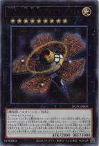 No.9 天蓋星ダイソン・スフィア【ウルトラ】NCF1-JP009