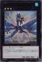 No.17 リバイス・ドラゴン【ウルトラ】NCF1-JP017