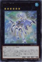 No.21 氷結のレディ・ジャスティス【ウルトラ】NCF1-JP021