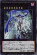 No.23 冥界の霊騎士ランスロット【ウルトラ】NCF1-JP023