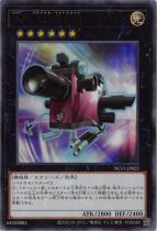 No.25 重装光学撮影機フォーカス・フォース【ウルトラ】NCF1-JP025