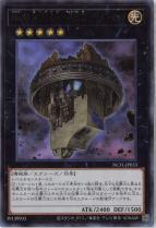 No.33 先史遺産−超兵器マシュ=マック【ウルトラ】NCF1-JP033