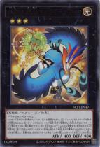 No.49 秘鳥フォーチュンチュン【ウルトラ】NCF1-JP049