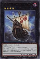 No.50 ブラック・コーン号【ウルトラ】NCF1-JP050