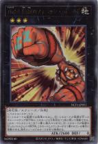 No.51 怪腕のフィニッシュ・ホールド【ウルトラ】NCF1-JP051