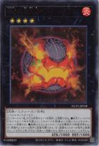 No.58 炎圧鬼バーナー・バイサー【ウルトラ】NCF1-JP058