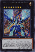 No.62 銀河眼の光子竜皇【ウルトラ】NCF1-JP062