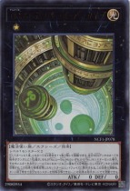 No.78 ナンバーズ・アーカイブ【ウルトラ】NCF1-JP078